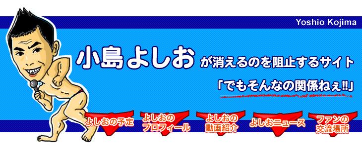 小島よしおが消えるのを阻止するサイト